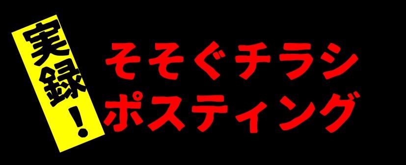f:id:sosogu_Fukuoka:20200805110826j:plain