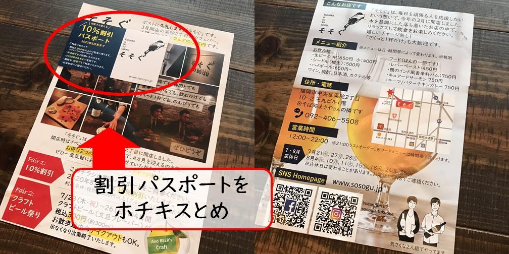 f:id:sosogu_Fukuoka:20200805111648j:plain