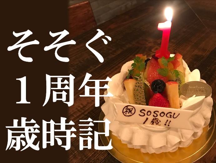 f:id:sosogu_Fukuoka:20210323180421j:plain