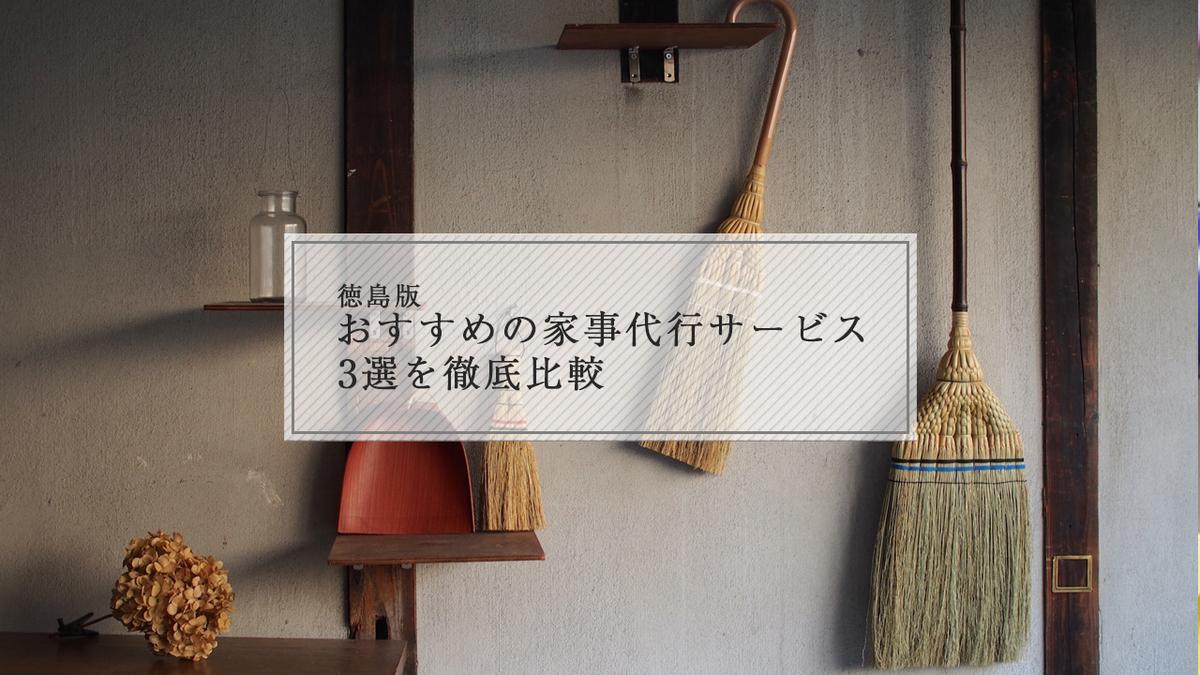 f:id:sota-motozu:20190322202454j:plain