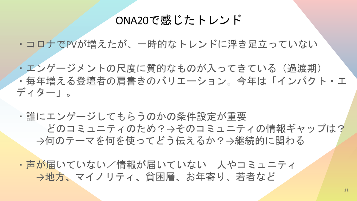 f:id:sotakaki_sn:20201127213919p:plain