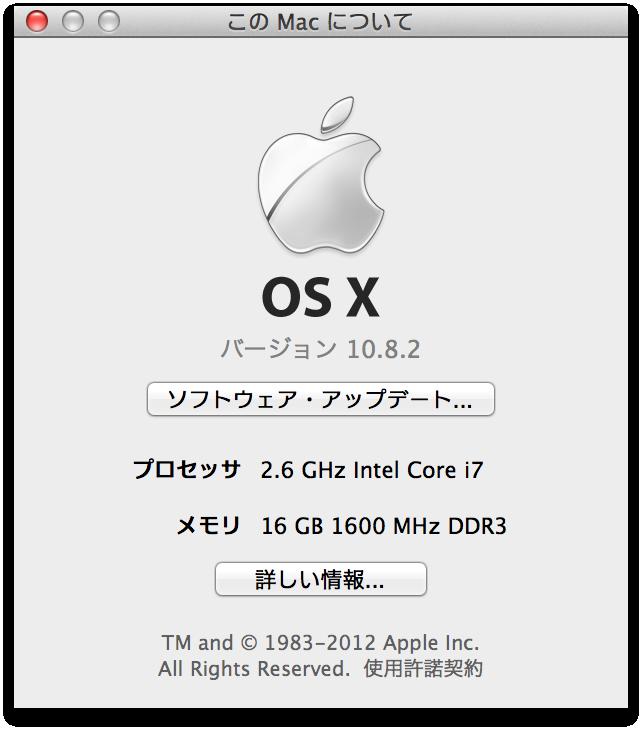 このMacBook Pro Retinaについて