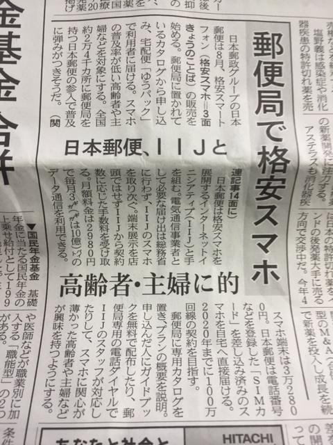 f:id:soubanofukunokami:20160705083656j:plain