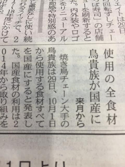 f:id:soubanofukunokami:20160930091027j:plain