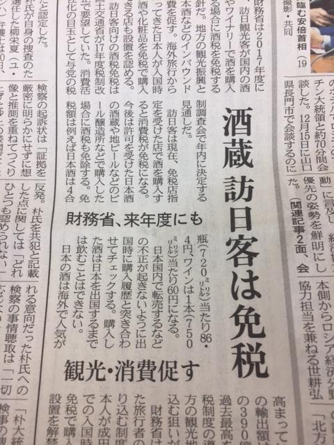 f:id:soubanofukunokami:20161121083047j:plain