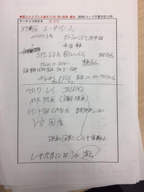 f:id:soubanofukunokami:20170601193727j:plain