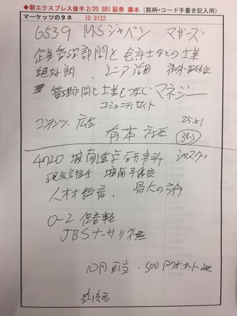 f:id:soubanofukunokami:20170615131619j:plain