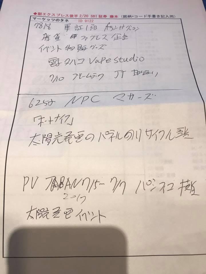 f:id:soubanofukunokami:20170706122203j:plain