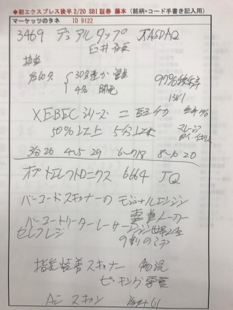 f:id:soubanofukunokami:20170727124228j:plain