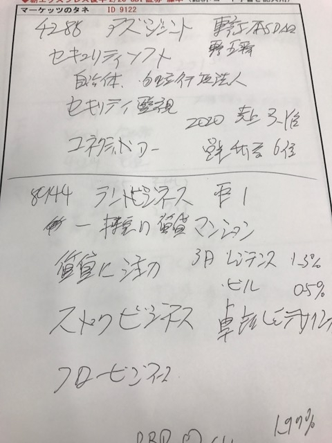 f:id:soubanofukunokami:20170824153039j:plain