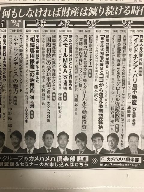 f:id:soubanofukunokami:20170827130530j:plain