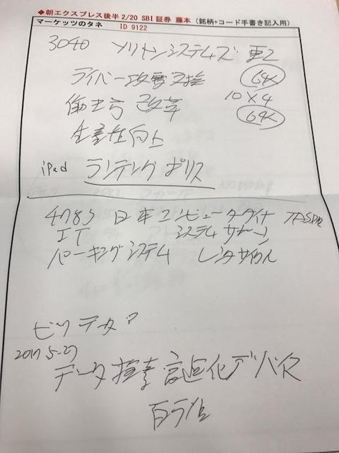 f:id:soubanofukunokami:20170901080126j:plain