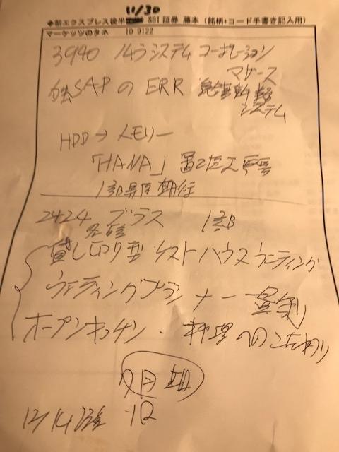 f:id:soubanofukunokami:20171130115416j:plain