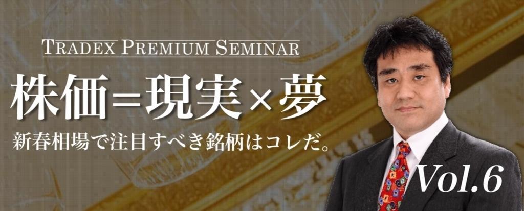 f:id:soubanofukunokami:20171208131906j:plain