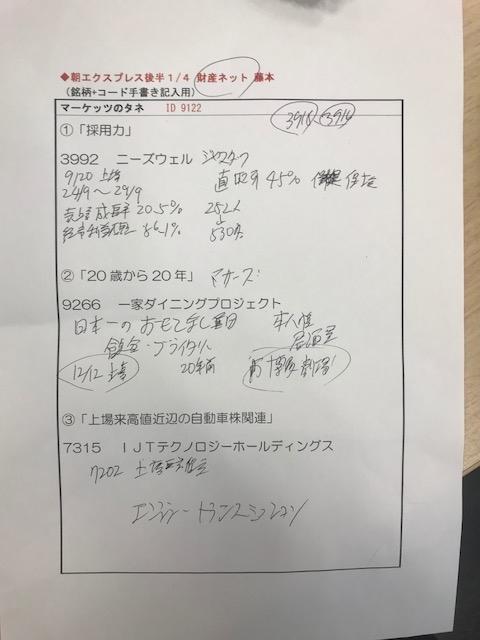 f:id:soubanofukunokami:20180104123656j:plain