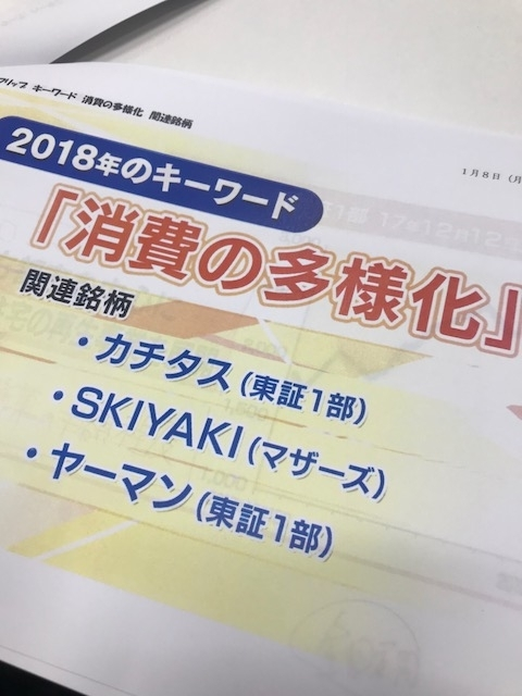 f:id:soubanofukunokami:20180109000723j:plain