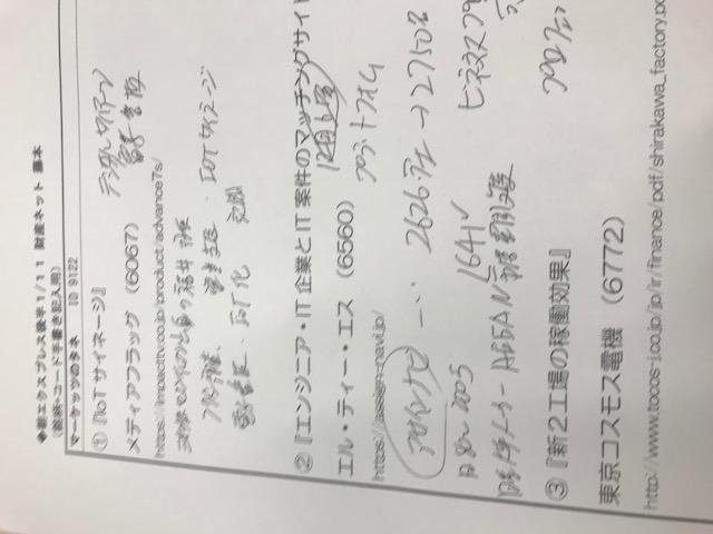 f:id:soubanofukunokami:20180111122718j:plain