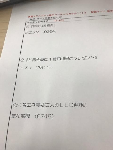 f:id:soubanofukunokami:20180119081723j:plain