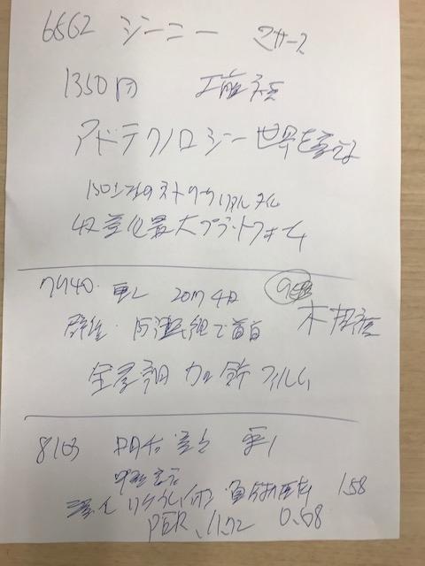 f:id:soubanofukunokami:20180201193820j:plain