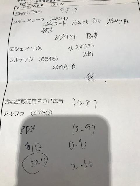 f:id:soubanofukunokami:20180208145836j:plain