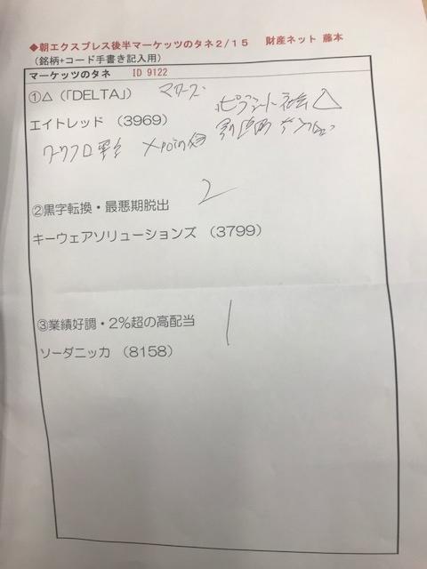 f:id:soubanofukunokami:20180215223101j:plain