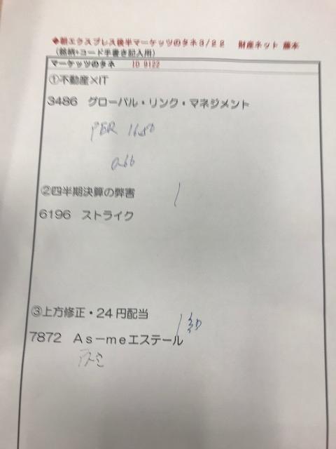 f:id:soubanofukunokami:20180324091758j:plain