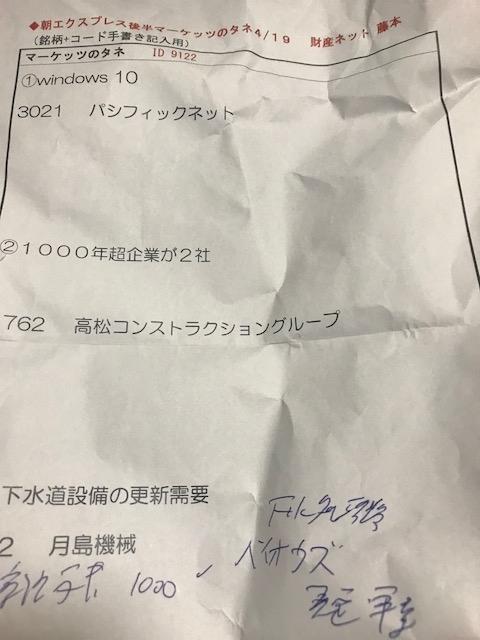 f:id:soubanofukunokami:20180419235053j:plain