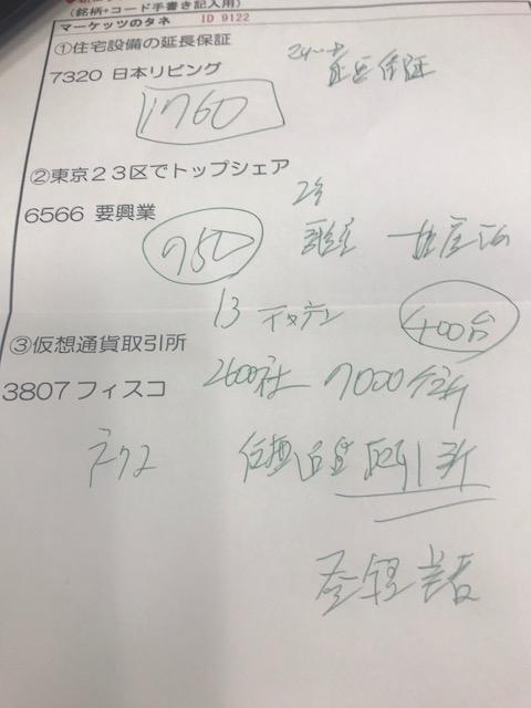 f:id:soubanofukunokami:20180429105912j:plain
