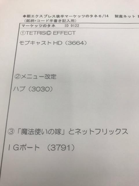 f:id:soubanofukunokami:20180614205354j:plain