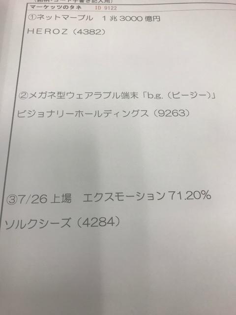 f:id:soubanofukunokami:20180713131424j:plain