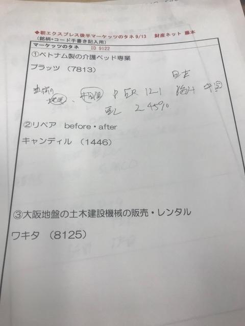 f:id:soubanofukunokami:20180913122056j:plain