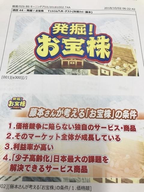 f:id:soubanofukunokami:20181002174149j:plain