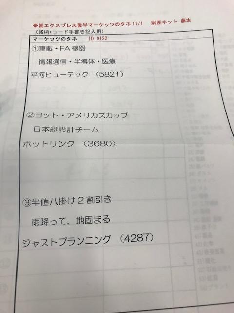 f:id:soubanofukunokami:20181101184926j:plain