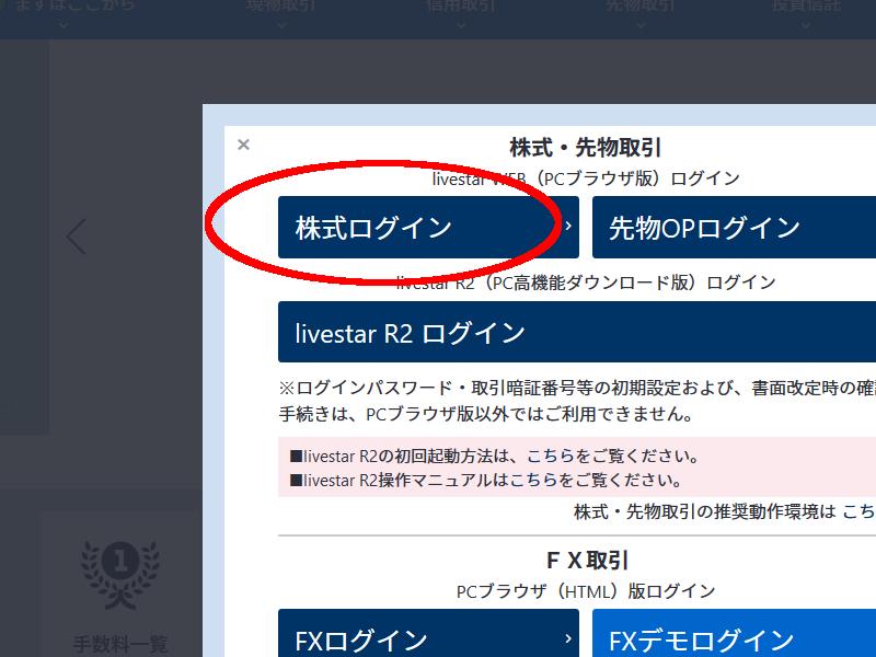ライブスター証券ログインボタン押下後株式ログイン押下