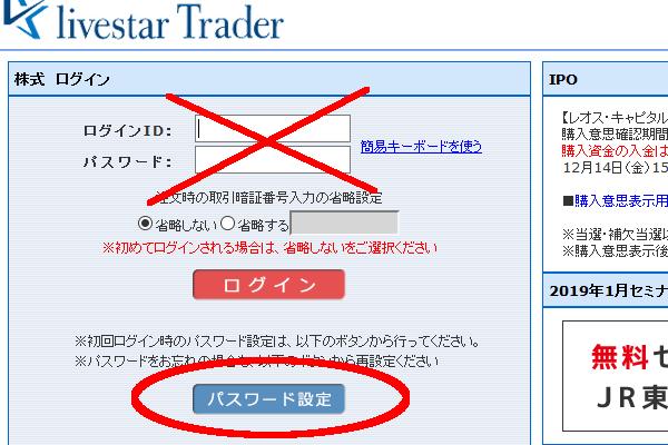 ライブスター証券初回ログインパスワード設定だけ押下