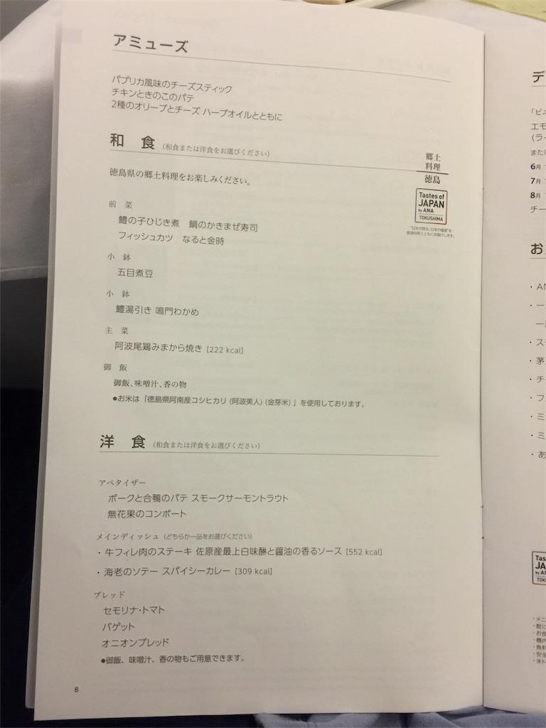 f:id:soudahikoukininorou:20170719005851j:image