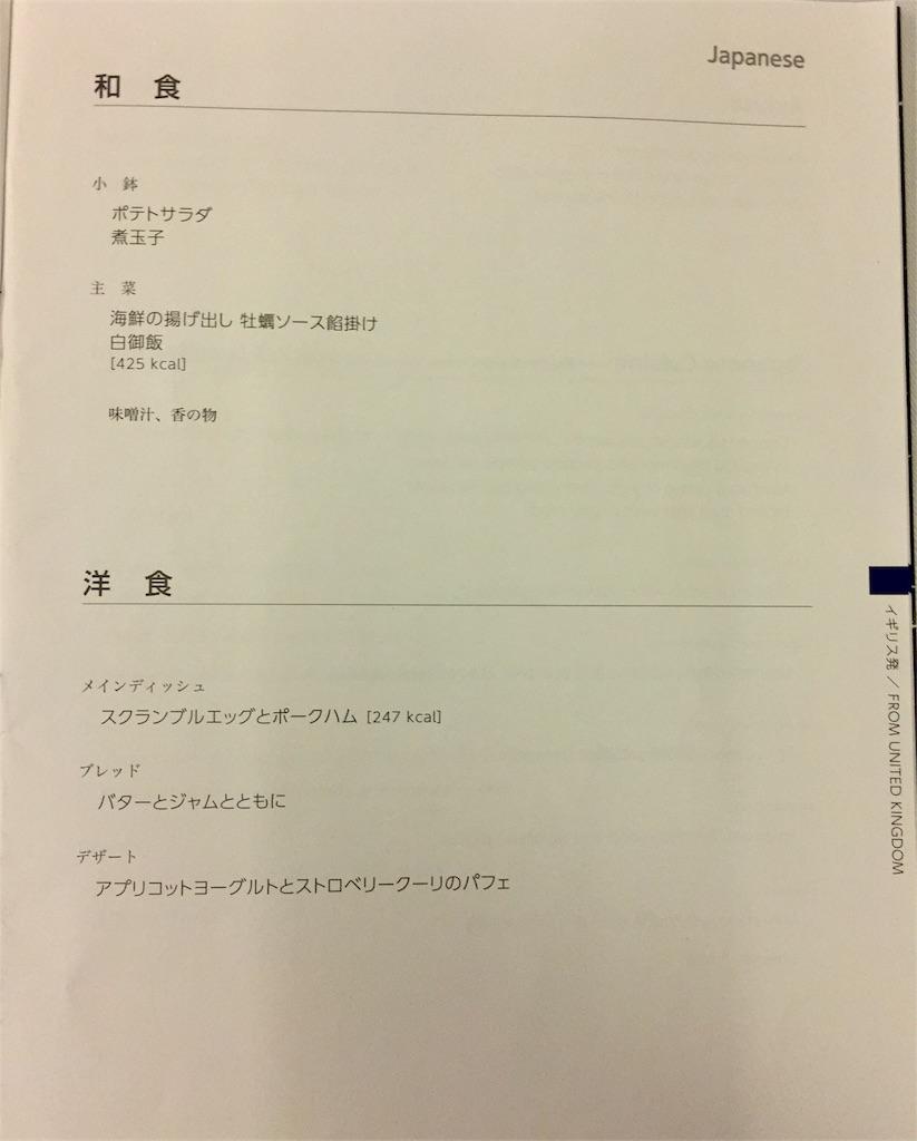 f:id:soudahikoukininorou:20170817130202j:image