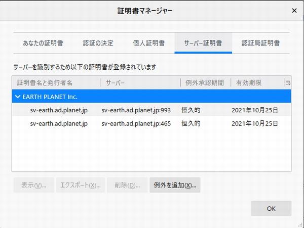 CentOS8メールサーバSSL/TLS対応:title=CentOS8メールサーバSSL/TLS対応