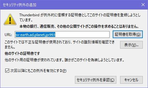 CentOS8メールサーバSSL/TLS対応
