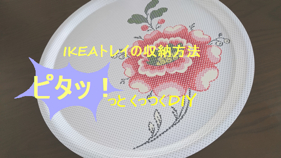 IKEAトレイ