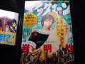 20130824・本日購入書籍・2