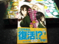 20130824・本日購入書籍・1