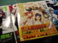 140812・最近購入したコミックス・2