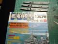 141129・駆逐艦夕雲型1番艦から3番艦・建造中・4