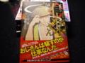 141222・愚愚れ!信楽さん・コミックス表