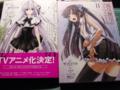 150127・銃皇無尽のファフニール・コミックス1巻2巻・表