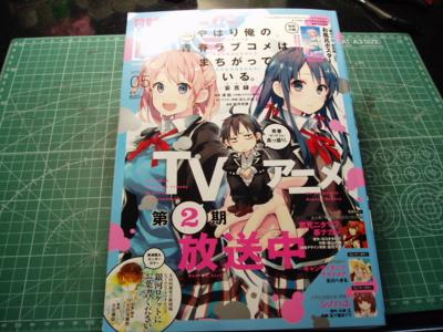 20150425・購入雑誌
