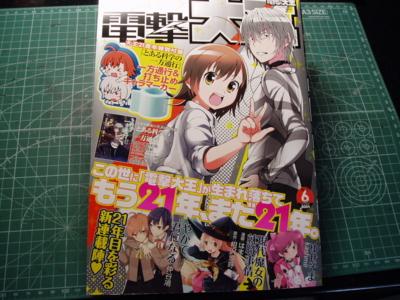 20150427・購入雑誌・1
