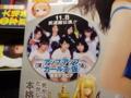20161104・ヤンガン22号表紙・2