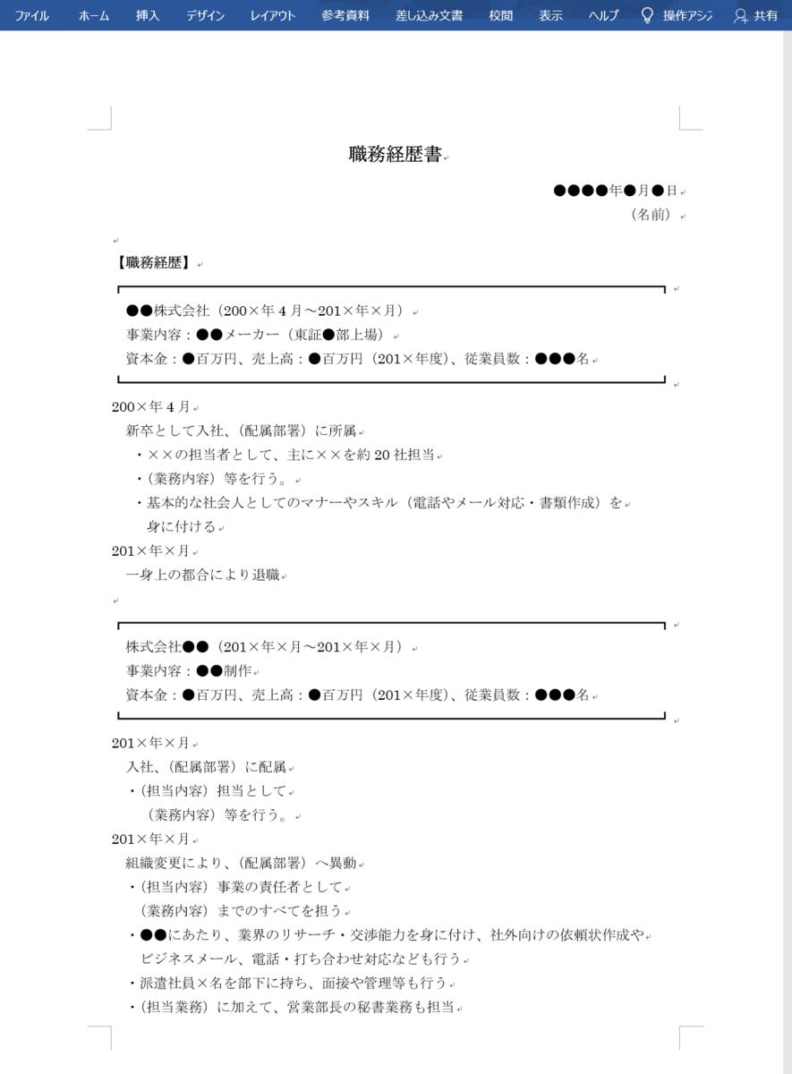 f:id:soukyokuchan:20190514182914p:plain